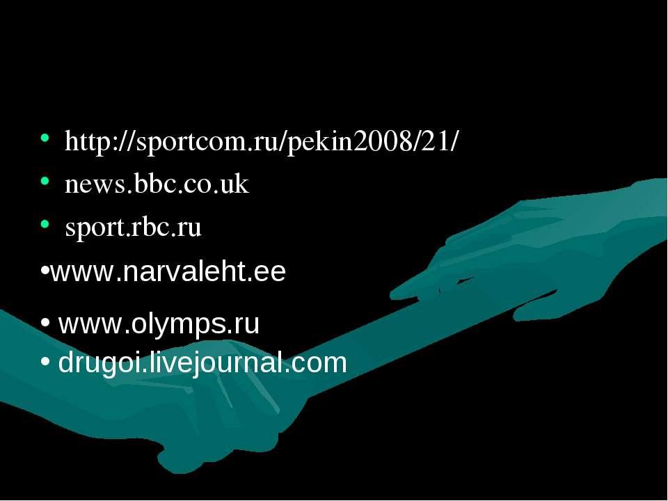 http://sportcom.ru/pekin2008/21/ news.bbc.co.uk sport.rbc.ru www.narvaleht.ee...