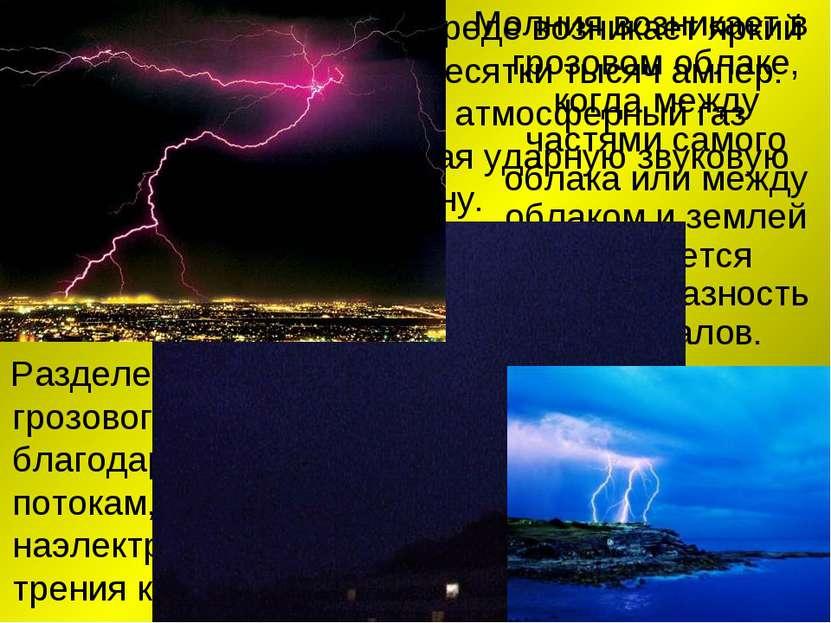 В результате в газовой среде возникает яркий разряд тока силой в десятки тыся...