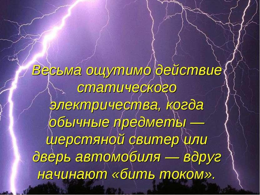 Весьма ощутимо действие статического электричества, когда обычные предметы — ...