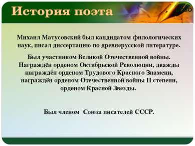 Михаил Матусовский был кандидатом филологических наук, писал диссертацию по д...