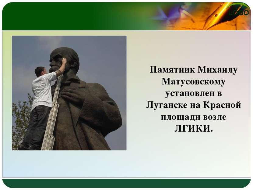 Памятник Михаилу Матусовскому установлен в Луганске на Красной площади возле ...