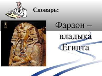 Словарь: Фараон –владыка Египта
