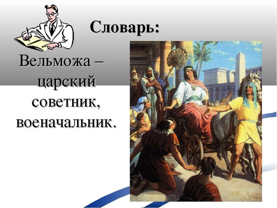 Словарь: Вельможа – царский советник, военачальник.
