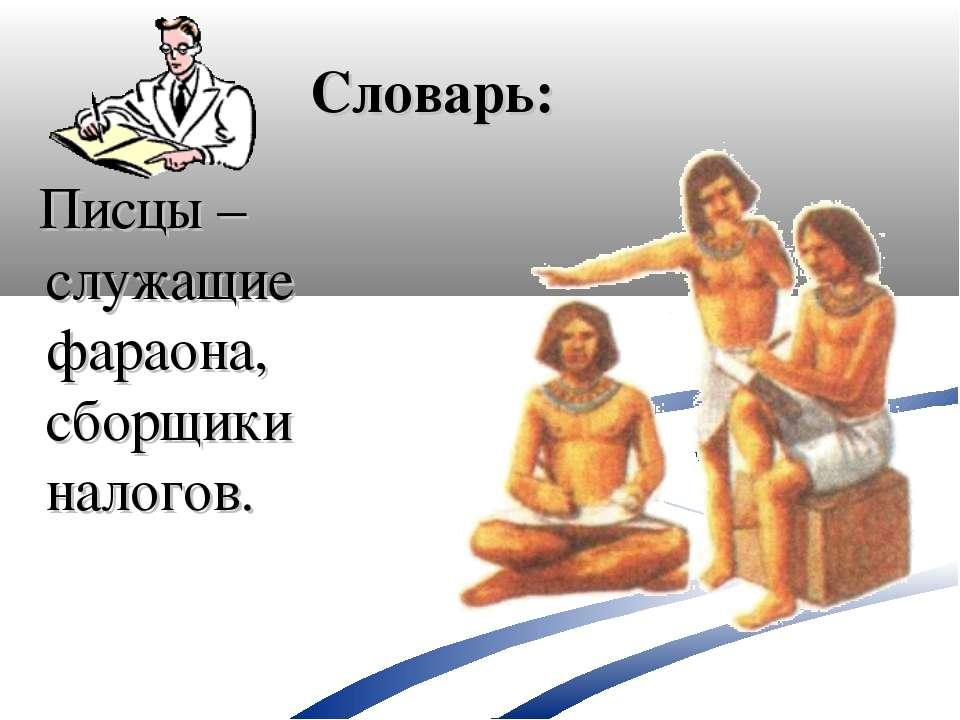 Словарь: Писцы – служащие фараона, сборщики налогов.