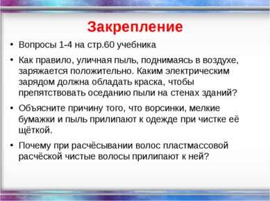 Закрепление Вопросы 1-4 на стр.60 учебника Как правило, уличная пыль, поднима...