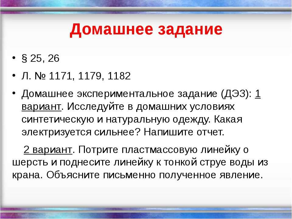 Домашнее задание § 25, 26 Л. № 1171, 1179, 1182 Домашнее экспериментальное за...