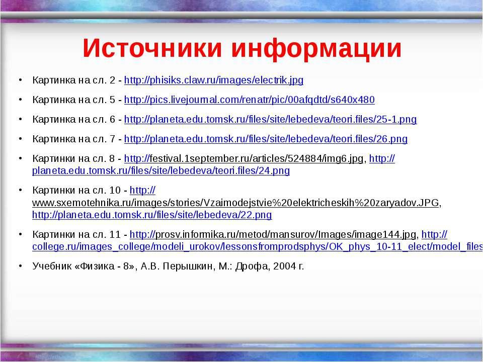 Источники информации Картинка на сл. 2 - http://phisiks.claw.ru/images/electr...