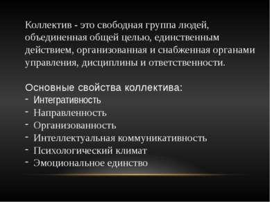 Коллектив - это свободная группа людей, объединенная общей целью, единственны...