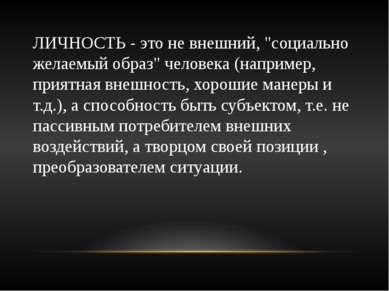 """ЛИЧНОСТЬ - это не внешний, """"социально желаемый образ"""" человека (например, при..."""