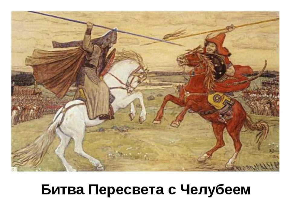 Битва Пересвета с Челубеем