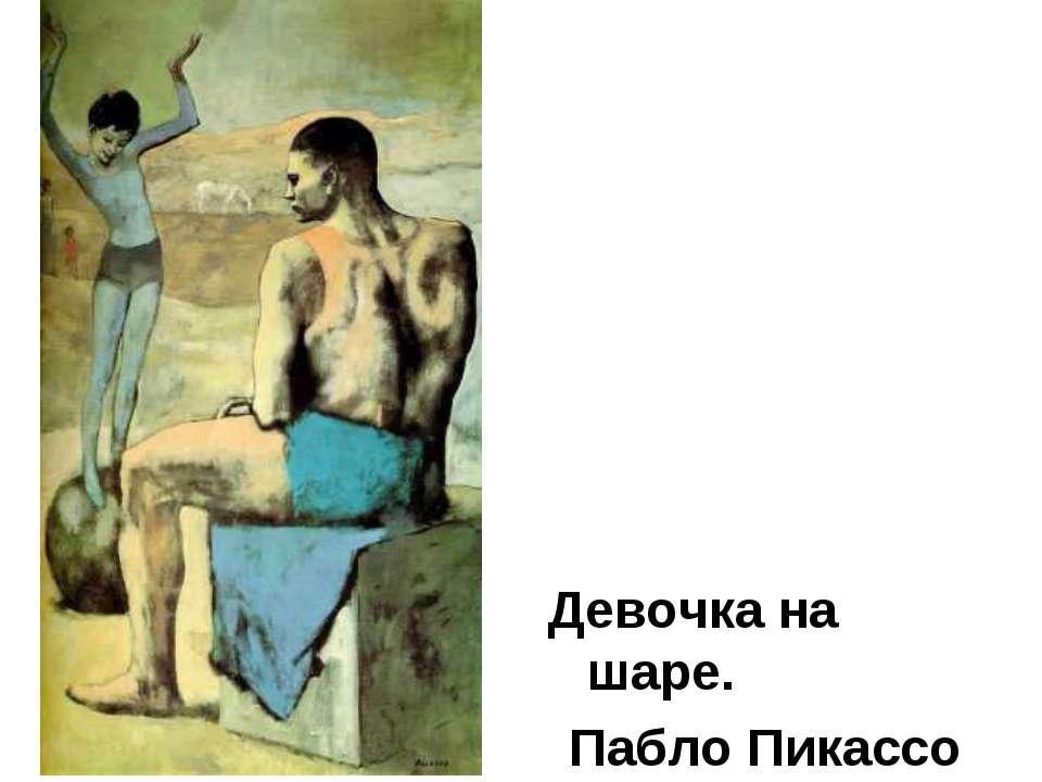 Девочка на шаре. Пабло Пикассо