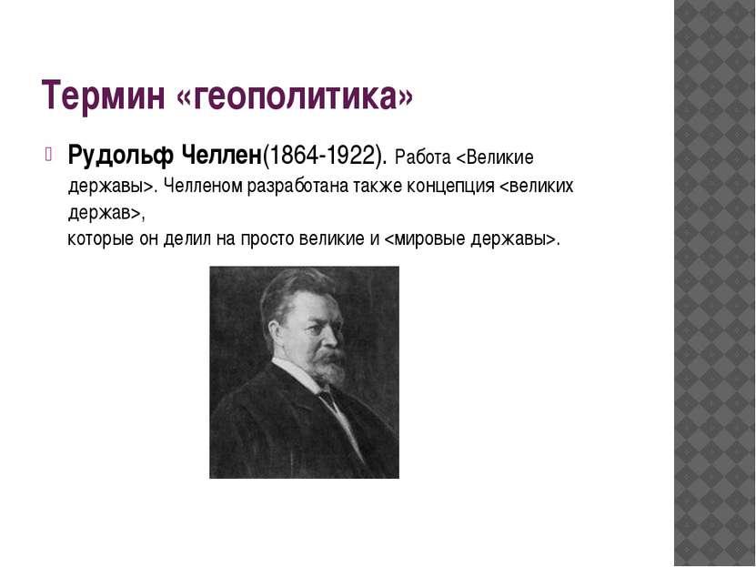 Термин «геополитика» Рудольф Челлен(1864-1922). Работа . Челленом разработана...
