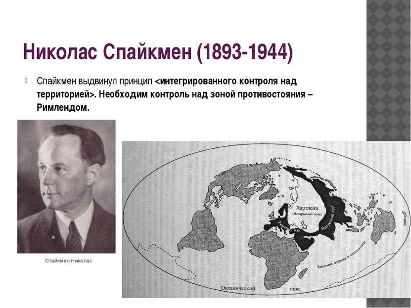 Николас Спайкмен (1893-1944) Спайкмен выдвинул принцип . Необходим контроль н...