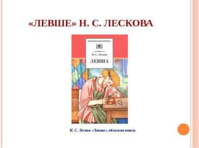 «ЛЕВШЕ» Н. С. ЛЕСКОВА Н. С. Лесков «Левша», обложка книги.