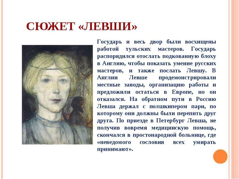 СЮЖЕТ «ЛЕВШИ» Государь и весь двор были восхищены работой тульских мастеров. ...