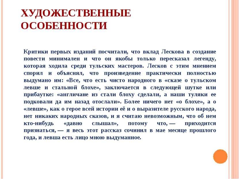 ХУДОЖЕСТВЕННЫЕ ОСОБЕННОСТИ Критики первых изданий посчитали, что вклад Лесков...
