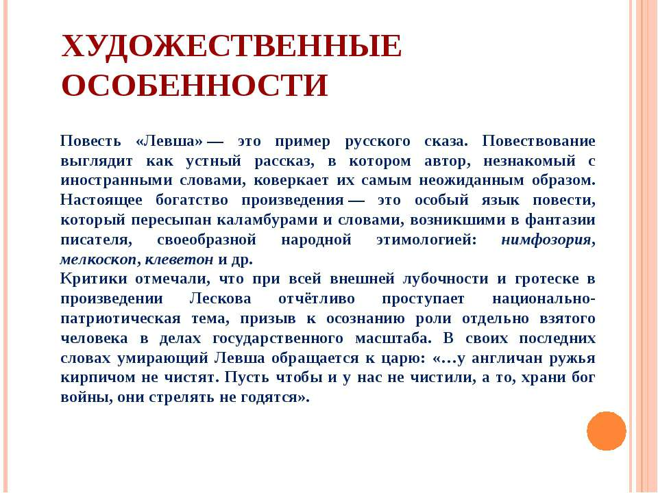 ХУДОЖЕСТВЕННЫЕ ОСОБЕННОСТИ Повесть «Левша»— это пример русского сказа. Повес...