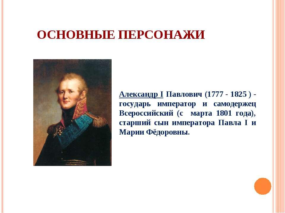 Александр I Павлович (1777- 1825 )- государь император и самодержец Всеросс...