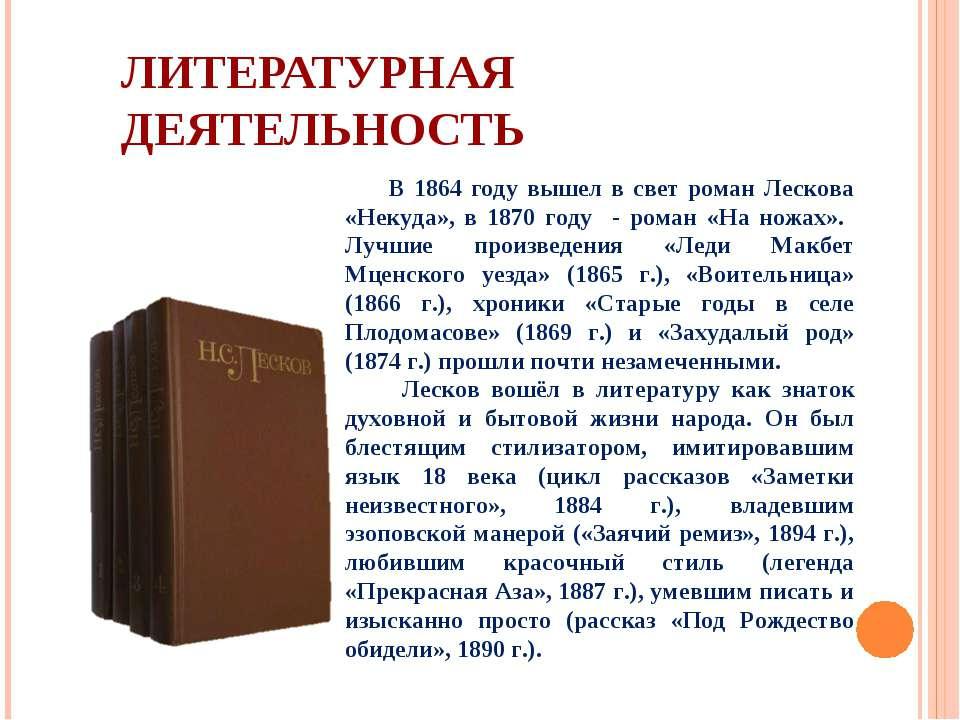 ЛИТЕРАТУРНАЯ ДЕЯТЕЛЬНОСТЬ В 1864 году вышел в свет роман Лескова «Некуда», в ...
