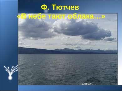 Ф. Тютчев «В небе тают облака…»