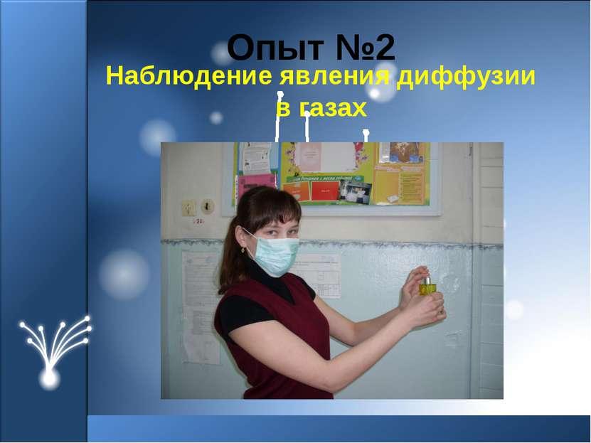 Наблюдение явления диффузии в газах Опыт №2