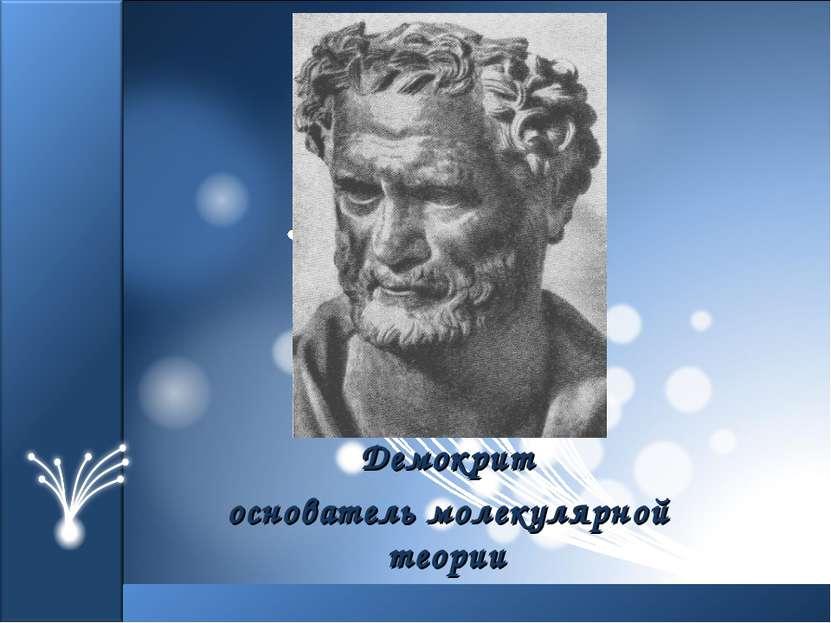 Демокрит основатель молекулярной теории