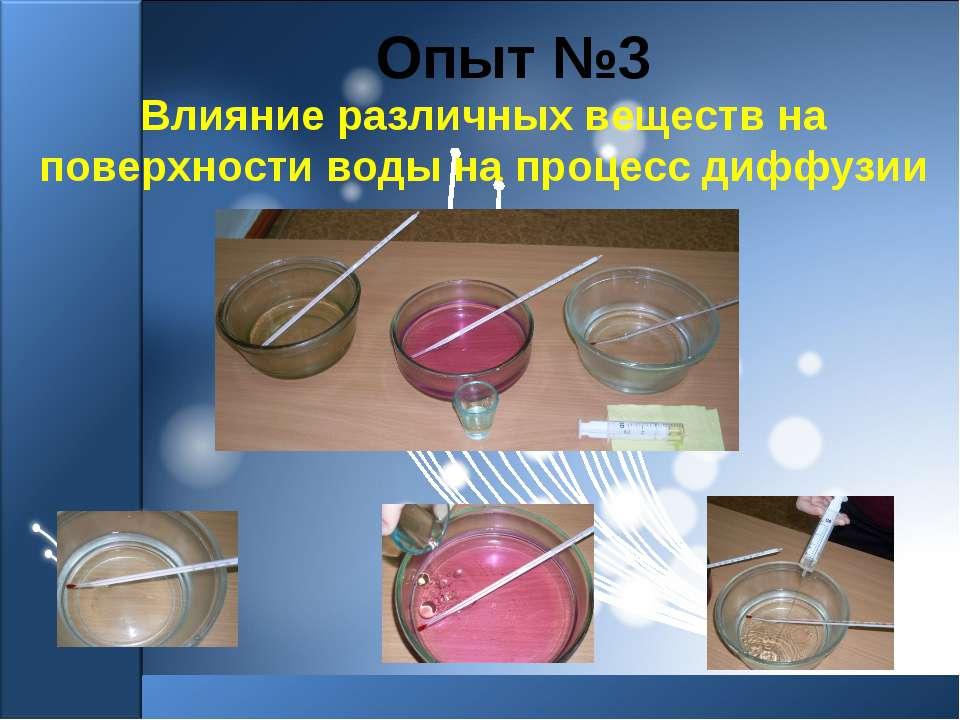 Влияние различных веществ на поверхности воды на процесс диффузии Опыт №3