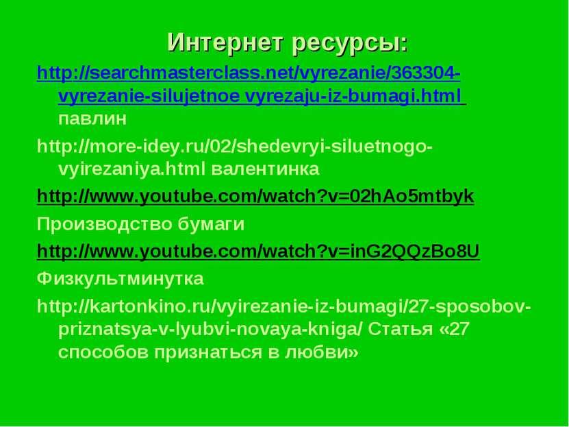 Интернет ресурсы: http://searchmasterclass.net/vyrezanie/363304-vyrezanie-sil...