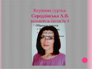 Керівник гуртка: Середзінська А.В. вихователь групи № 9