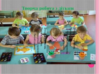 Творча робота з дітьми