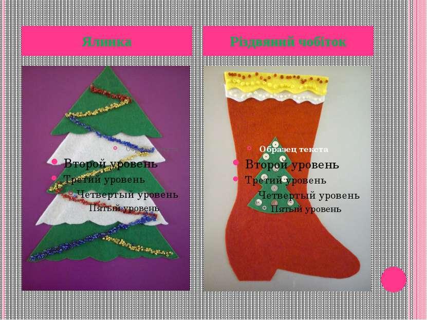 Ялинка Різдвяний чобіток