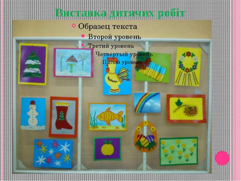 Виставка дитячих робіт