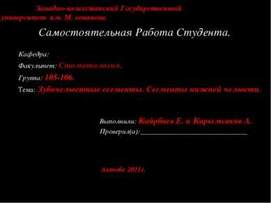 Западно-казахстанский Государственный университет им. М. оспанова. Самостояте...