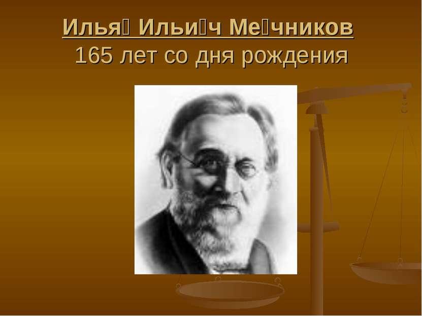 Илья Ильи ч Ме чников 165 лет со дня рождения