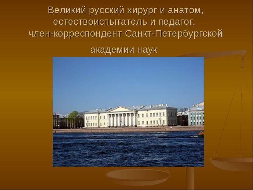 Великий русский хирург и анатом, естествоиспытатель и педагог, член-корреспон...