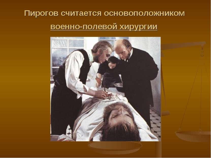 Пирогов считается основоположником военно-полевой хирургии