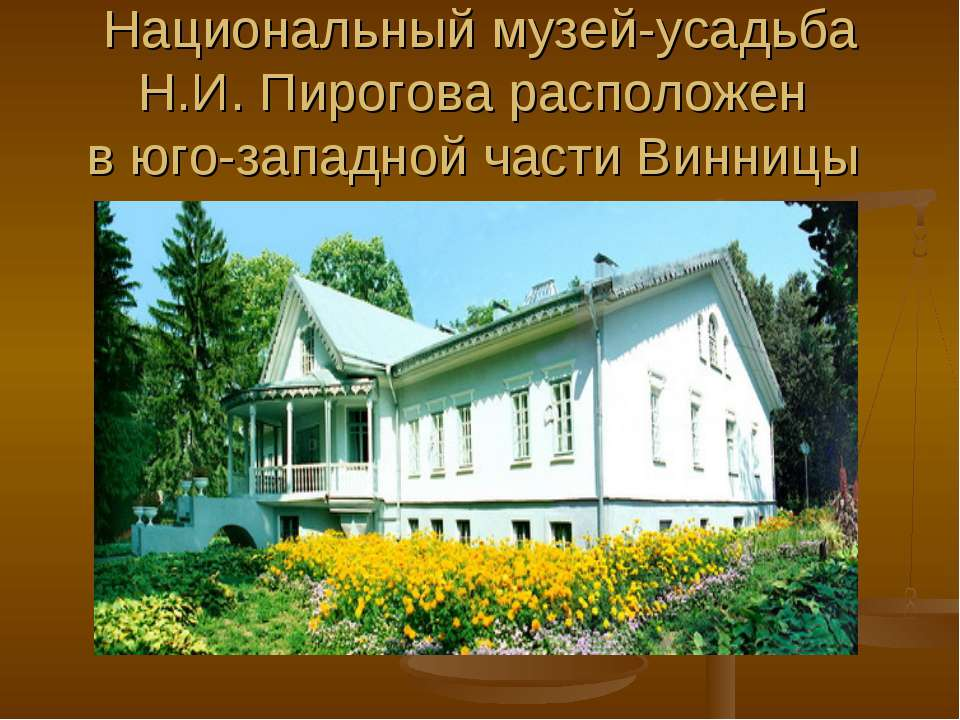 Национальный музей-усадьба Н.И.Пирогова расположен в юго-западной части Винницы