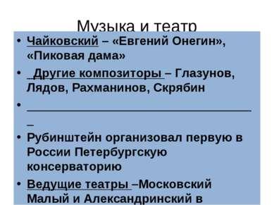 Музыка и театр Чайковский – «Евгений Онегин», «Пиковая дама» _Другие композит...