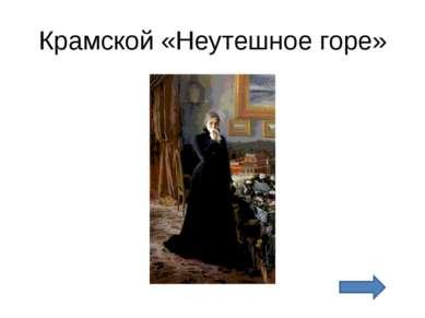 Крамской «Неутешное горе»