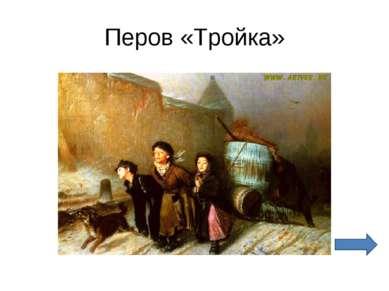 Перов «Тройка»