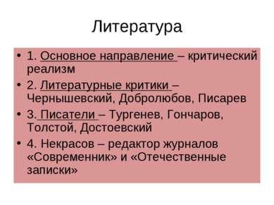 Литература 1. Основное направление – критический реализм 2. Литературные крит...