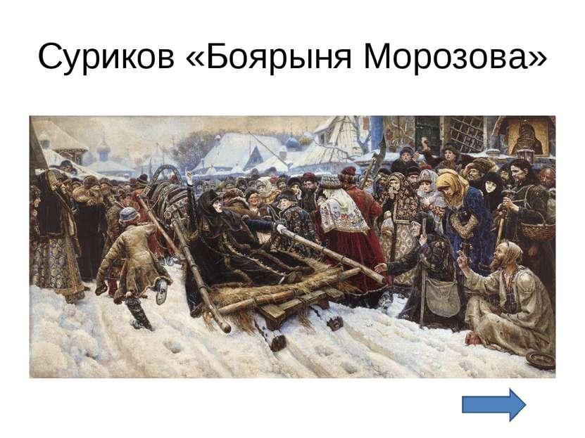 Суриков «Боярыня Морозова»