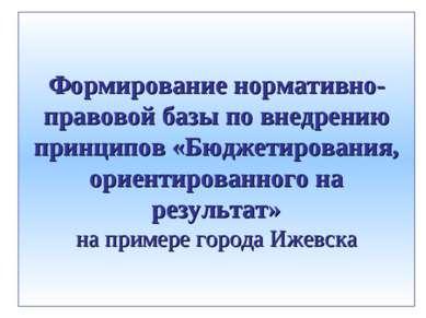 Формирование нормативно-правовой базы по внедрению принципов «Бюджетирования,...