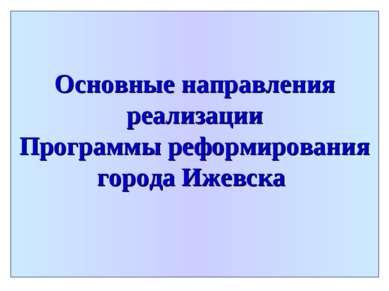 Основные направления реализации Программы реформирования города Ижевска