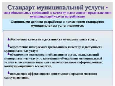 Стандарт муниципальной услуги - свод обязательных требований к качеству и дос...