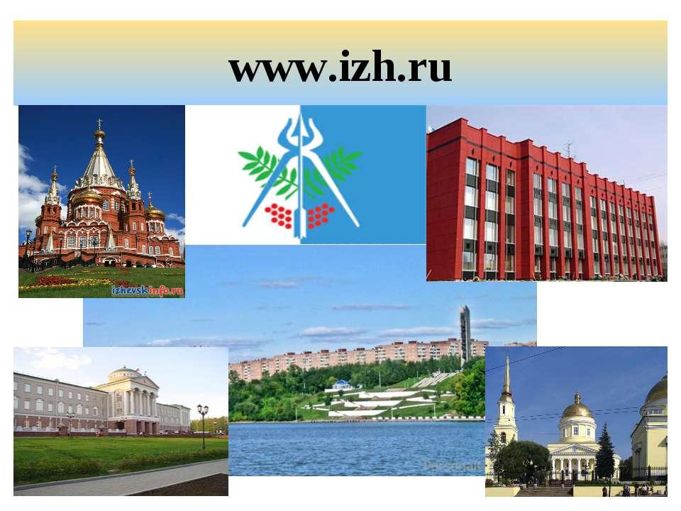 www.izh.ru