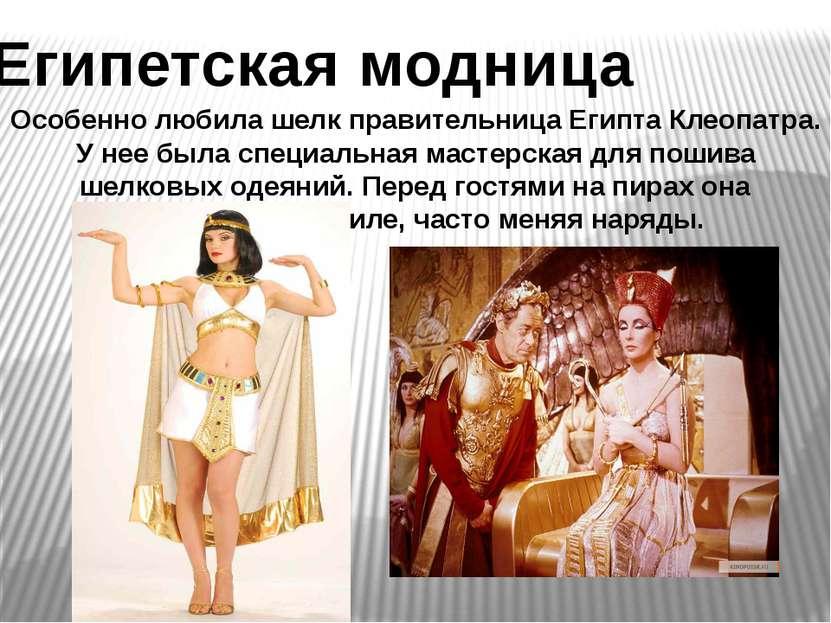 Египетская модница Особенно любила шелк правительница Египта Клеопатра. У нее...