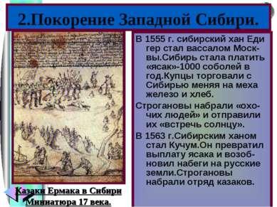 В 1555 г. сибирский хан Еди гер стал вассалом Моск-вы.Сибирь стала платить «я...