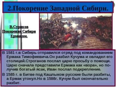 2.Покорение Западной Сибири. В 1581 г.в Сибирь отправился отряд под командова...