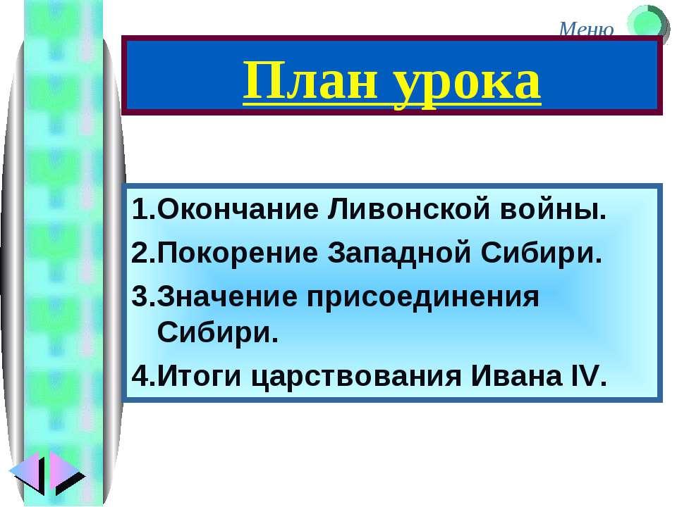 План урока 1.Окончание Ливонской войны. 2.Покорение Западной Сибири. 3.Значен...